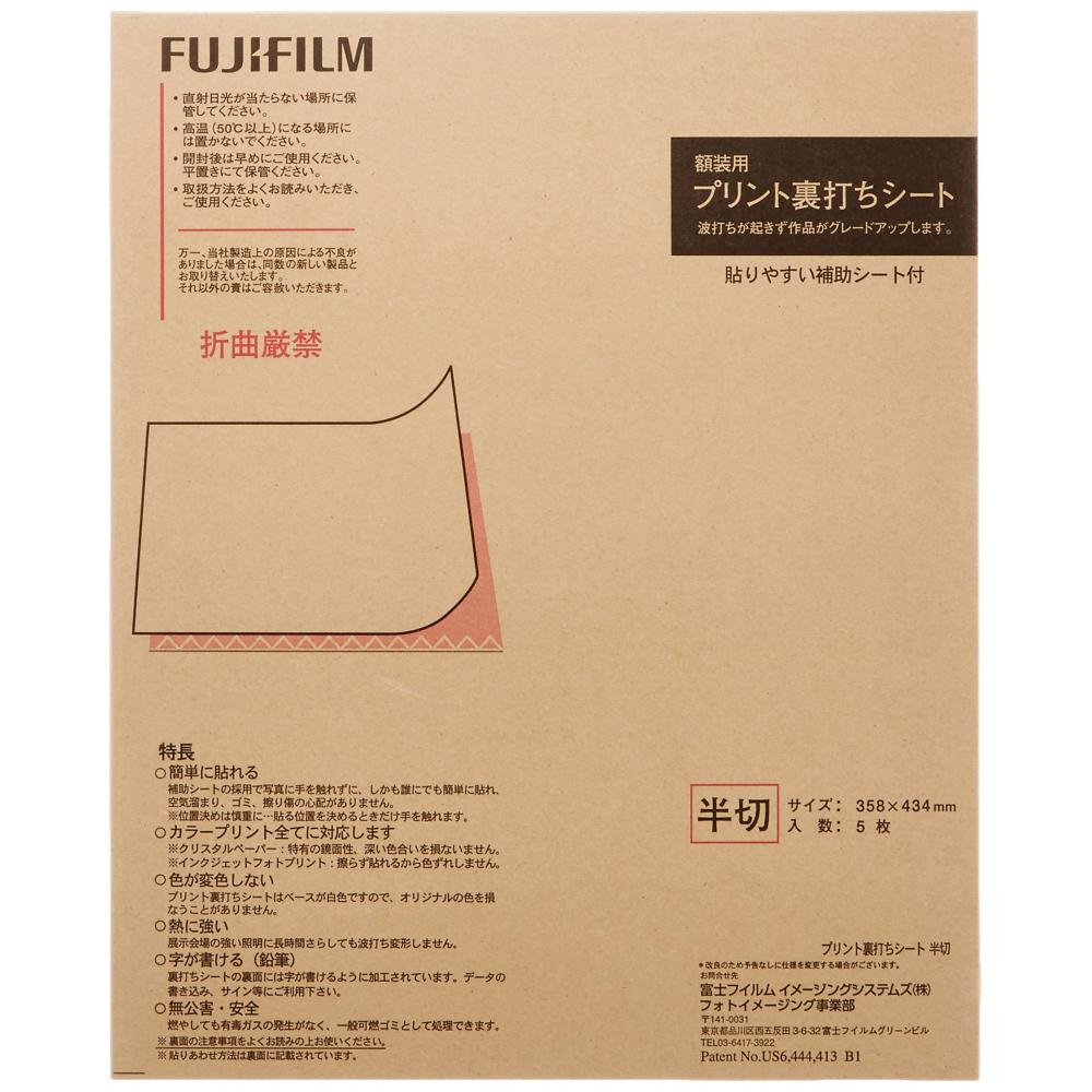 FUJICOLOR picture frame supplies print backing sheet a half-cut white 64057