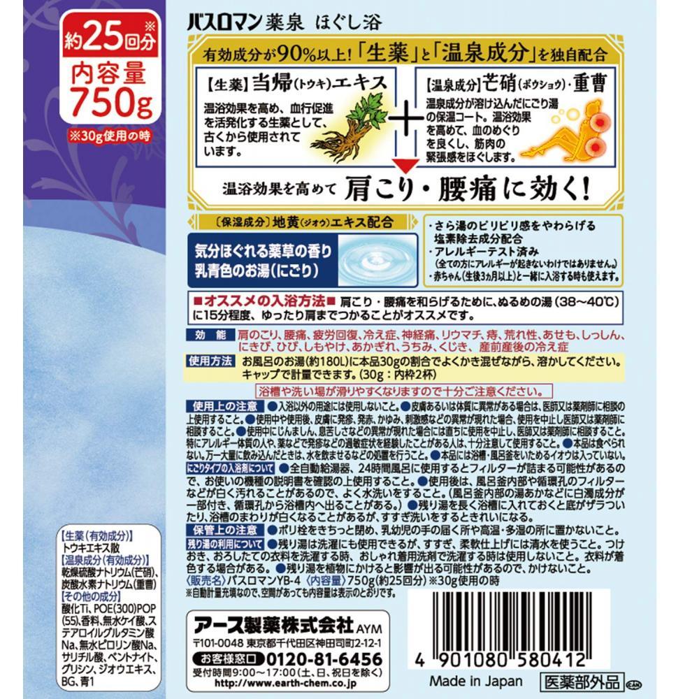 Earth pharmacy bath roman yakusen bathing agent loosening bath 750g []