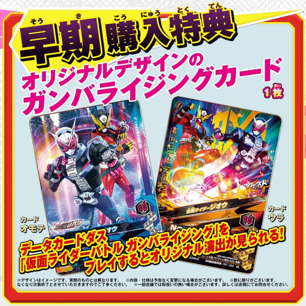 Kamen Rider Climax Scramble Geo Premium Edition -Switch