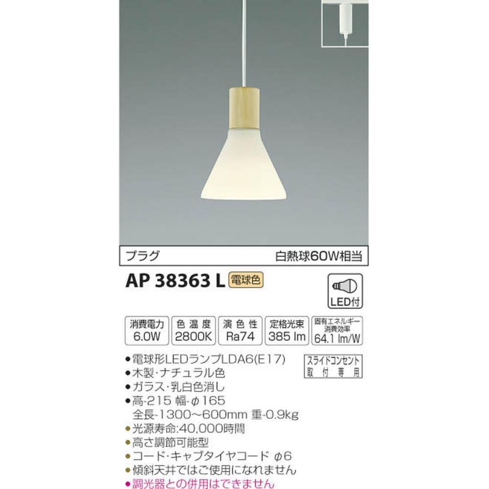 Koizumi lighting pendant light KOHARU plug AP38363L