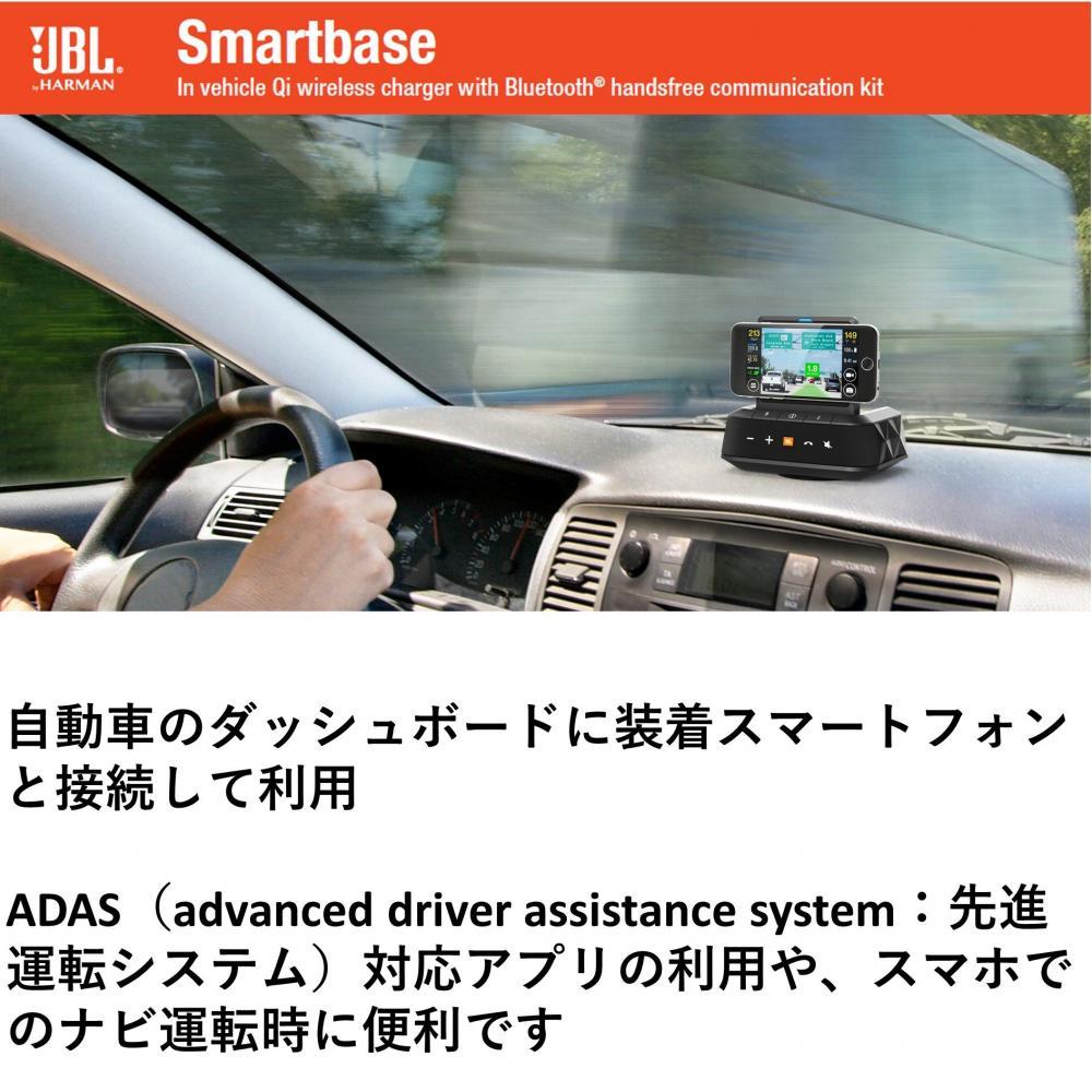 JBL SMARTBASE Qi charging corresponding dash Bluetooth speaker automotive ADAS / drive recorder / navigation application corresponding black JBLSMARTBASEWLBLK