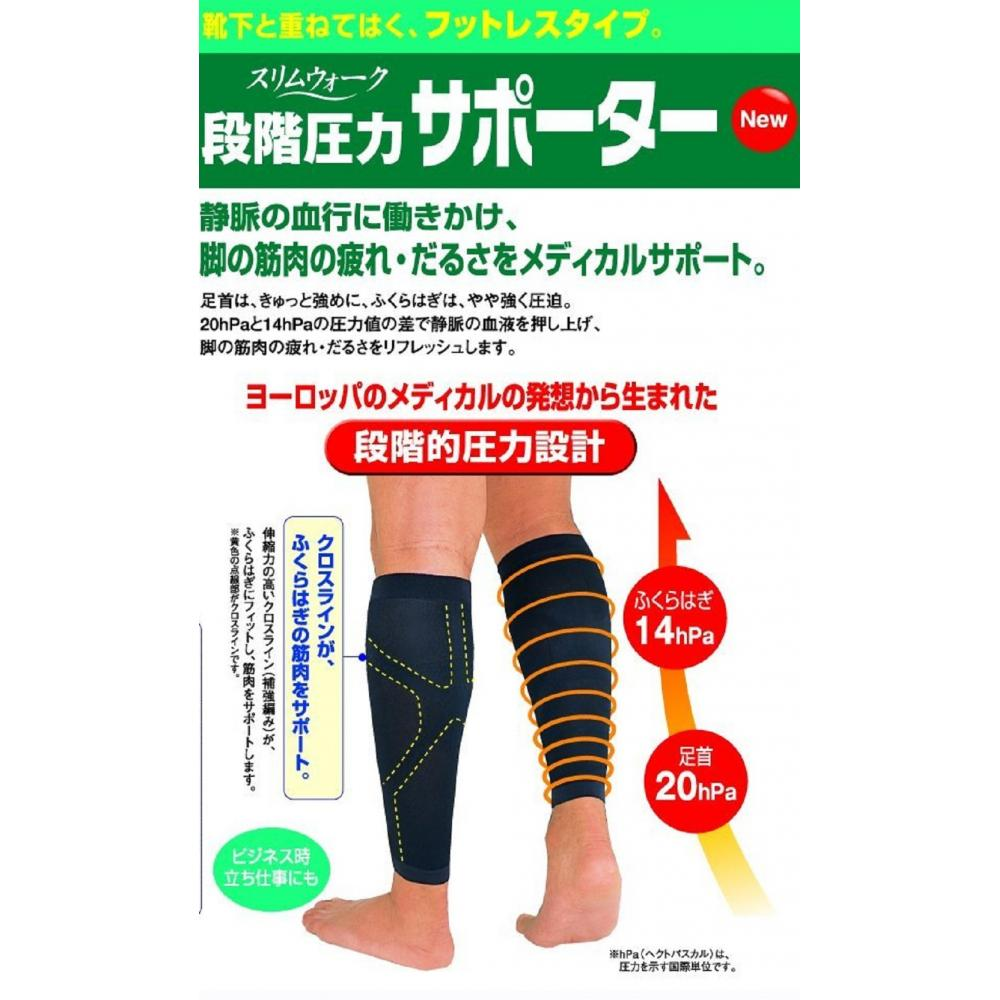 Slim Walk Stage Pressure Supporter Black L Height 155-175cm (SLIM WALK,calf Support for Men,L) Pressure Supporter