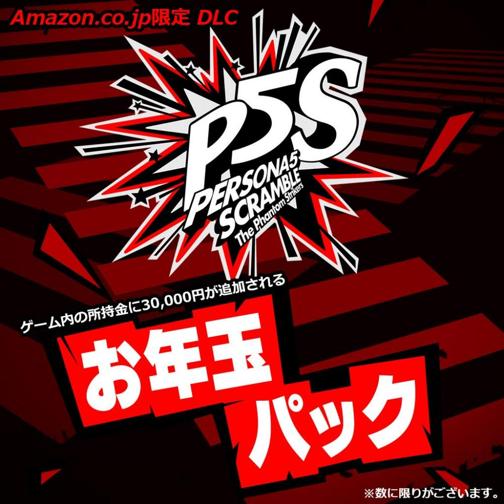 """Persona 5 Scramble The Phantom Strikers Otakara BOX [Limited edition included] ・P5S setting reference materials ・P5S original soundtrack ・Theme song making movie Blu-ray ・Sakosh ・Hand towel ・Deluxe special BOX included & [First come first serve bonus] ] DLC """"Persona Series Battle BGM Set"""" included & DLC """"New Year's Gift Pack (30,000 yen in game currency)"""" delivered-Switch"""