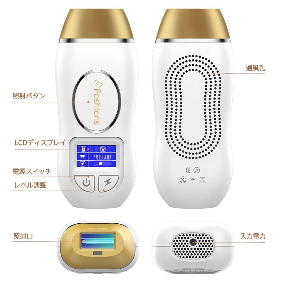 Poshions laser epilator laser epilator optical epilator epilator home household epilator men's ladies' irradiation of 400,000 times waste hair care IPL optical beauty device LCD photo epilator LCD flash epilator that can be used all over the body easy photo epilation at home unisex gold