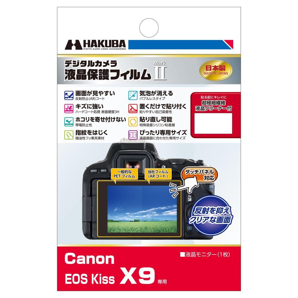 HAKUBA digital camera LCD protective film MarkII Canon EOS Kiss X9 dedicated DGF2-CAEKX9