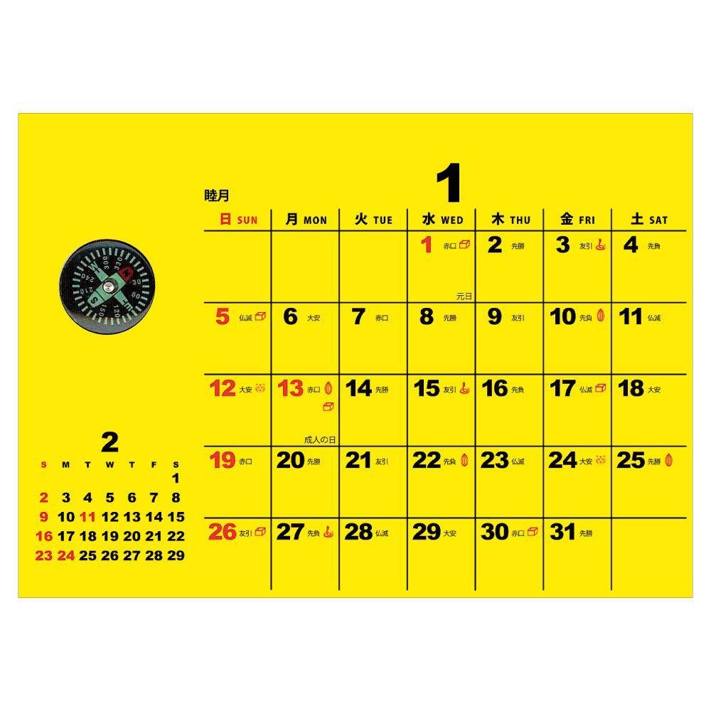 Art Print Japan 2020 strongest fortune calendar (with compass) vol.152 1000109360