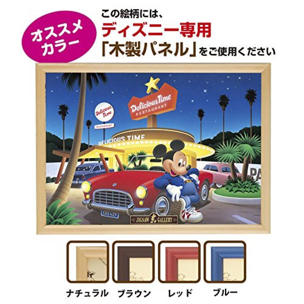 300 piece jigsaw puzzle Disney Starlight City [shining puzzle] (30.5x43cm)