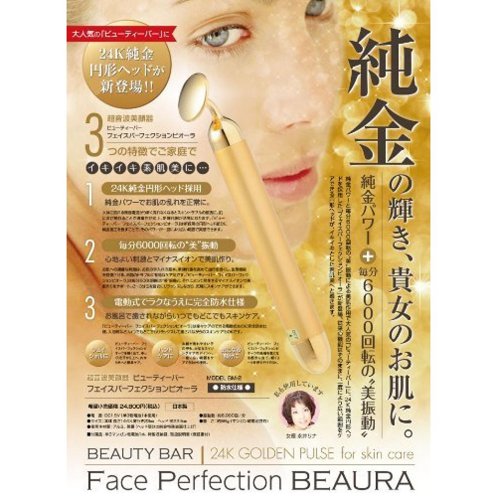 24K Beauty BAR BEAURA Pure Gold Ultrasonic Facial Face Face Perfection Viola BM-2 [Made in Japan]