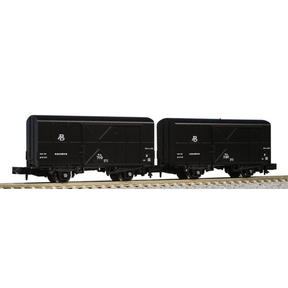 KATO N Gauge System 300 2-Car 8070 Model Train Wagon