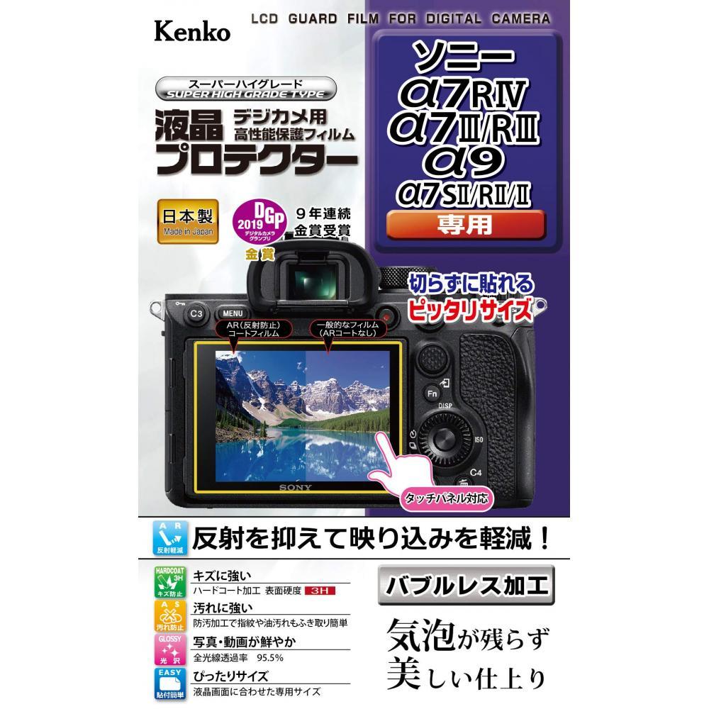 Kenko LCD protective film LCD protector For Sony α7RIV/α7III/α7RIII/α9/α7SII/α7RII/α7II KLP-SA7R4