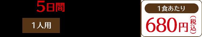 日替わり5日間コース(月〜金) 1人用:税込3,400円(1食あたり:税込680円)