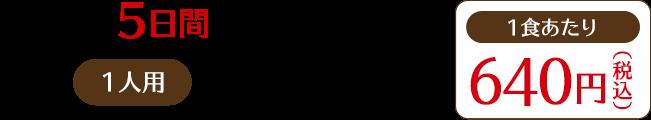 日替わり5日間コース(月〜金) 1人用:税込3,200円(1食あたり:税込640円)