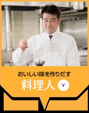 xおいしい味を作りだす 料理人