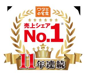 売上シェアNo.1 10年連続!!