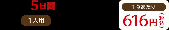 日替わり5日間コース(月〜金) 1人用:税込3,080円(1食あたり:税込616円)