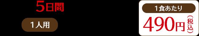 日替わり5日間コース(月〜金) 1人用:税込2,450円(1食あたり:税込490円)