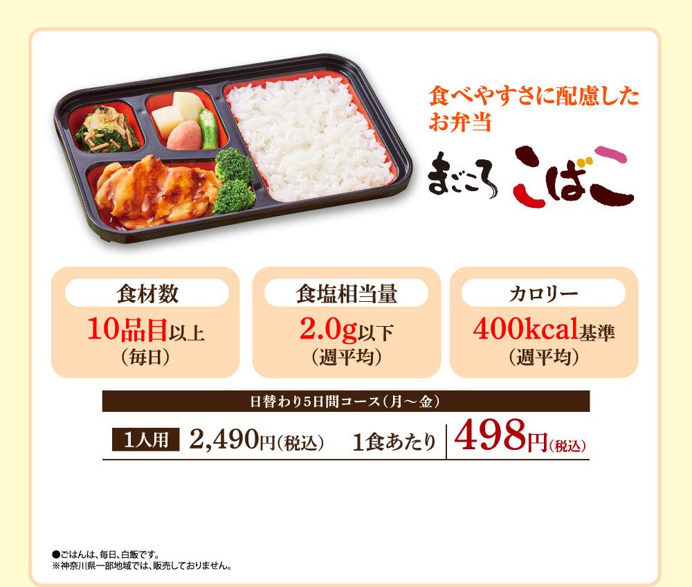 食べやすさに配慮したお弁当まごころこばこ食材数10品目以上(毎日)食塩相当量2.0g以下(週平均)カロリー400kcal基準(週平均)日替わり5日間コース(月~金)1人用2,490円(税込)1食あたり498円(税込)