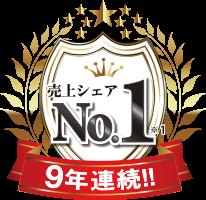 売り上げシェアNo.1 9年連続!!