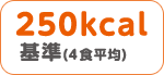 250kcal基準(4/7食平均)