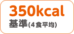 350kcal基準(週平均)