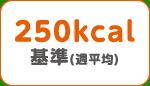 250kcal基準(週平均)