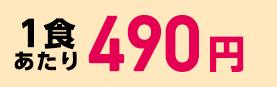 1食あたり490円