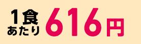 1食あたり616円