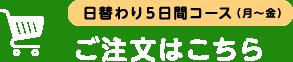 日替わり5日間コース(月~金)ご注文はこちら