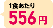 1食あたり556円