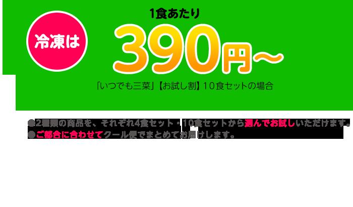 冷凍は1食あたり390円~