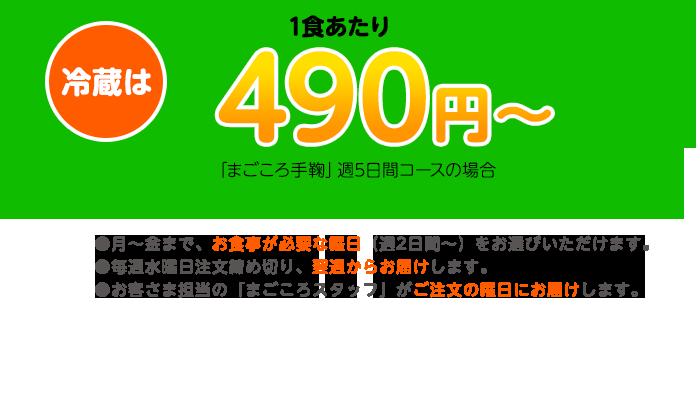 冷蔵は1食あたり490円~