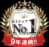 売り上げシェアNo.1 7年連続!!