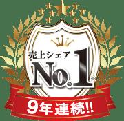 売上シェア9年連続No.1