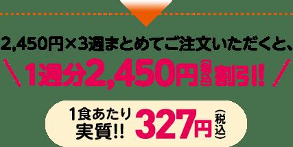 3,080円×3週まとめてご注文いただくと、1週分3,080円(税込)お得!1食あたり実質411円(税込)