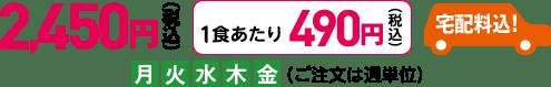 3080円(税込)宅配料込!月火水木金(ご注文は週単位)