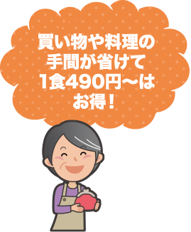 買い物や料理の手間が省けて1食490円〜はお得!