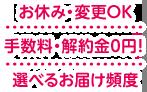 お休み・変更OK/手数料・解約金0円!/選べるお届け頻度
