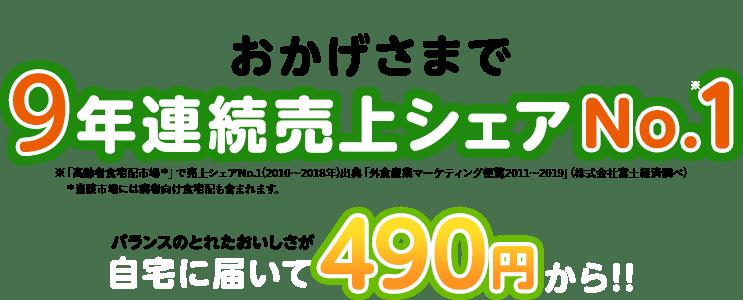 おかげさまで9年連続売上シェアNo.1 バランスのとれたおいしさが自宅に届いて490円から!!
