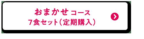 おまかせコース 7食入り(定期購入)