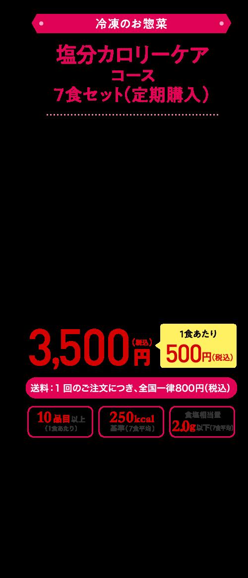 冷凍惣菜 塩分カロリーケアコース 7食セット(定期購入)