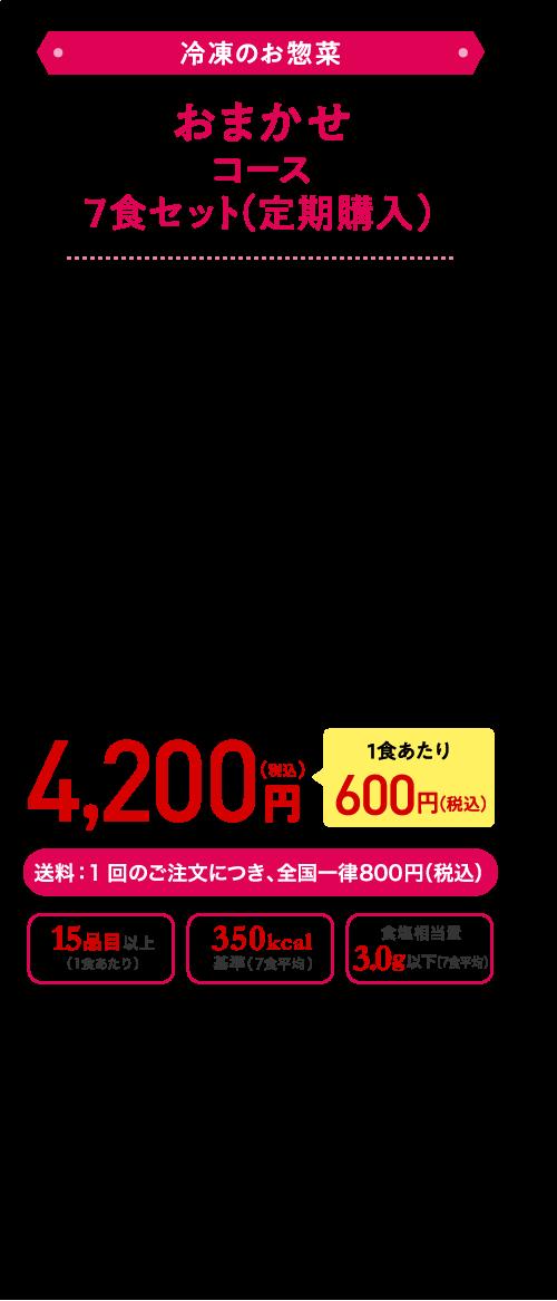 冷凍惣菜 おまかせコース 7食セット(定期購入)