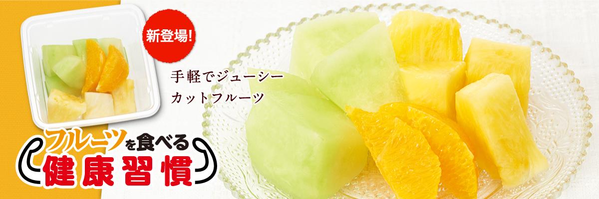 手軽でジューシーカットフルート「フルーツを食べる健康習慣」いつものお弁当・お惣菜と組み合わせてご注文いただくと、毎日の食事の幅が広がります。