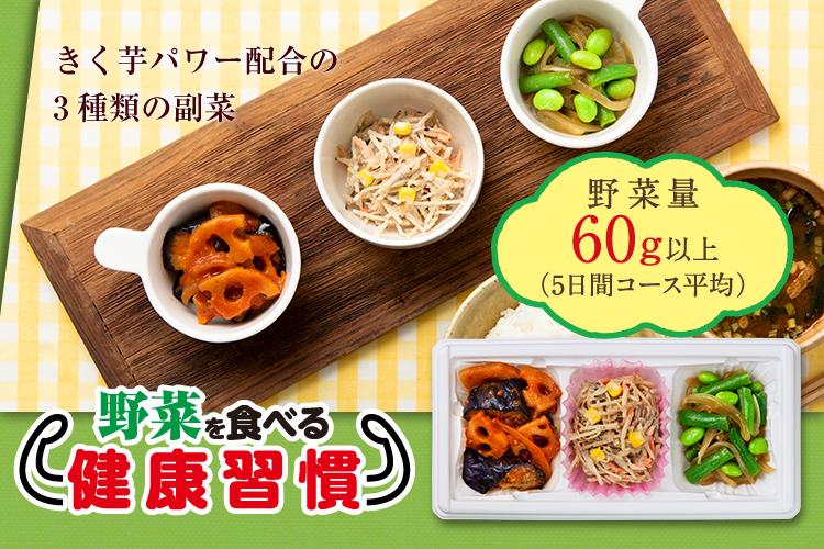 きく芋パワー配合のお惣菜「野菜を食べる健康習慣」いつものお弁当・お惣菜と組み合わせてご注文いただくと、毎日の食事の幅が広がります。