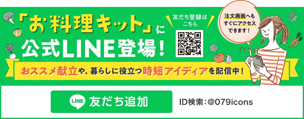 お料理キットに公式LINE登場!
