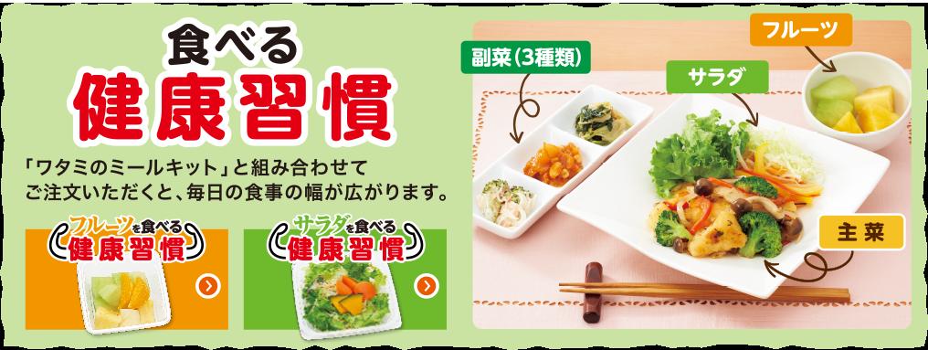 食べる健康習慣シリーズ