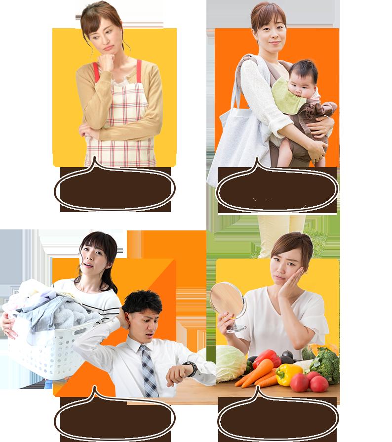 日々の献立にお悩みの方 買い物、重い荷物を持つのも大変! 家事や仕事が忙しい方 栄養バランスが気になる方