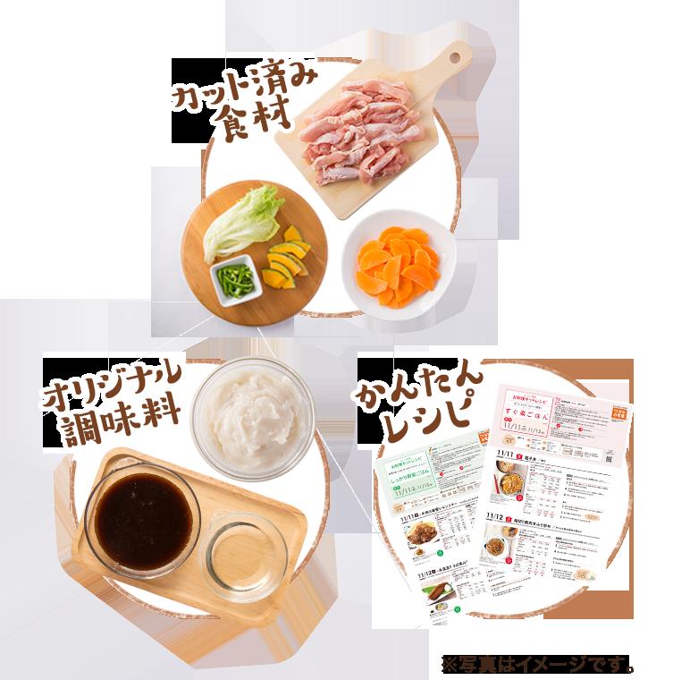 オリジナル調味料 カット済み野菜 かんたんレシピ