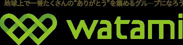 地球上で一番たくさんの'ありがとう'を集めるグループになろう watami
