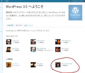 Daryl Koopersmithさんはこの人ね。キャプチャは、管理画面左上のWマーク > WordPressについて > [クレジット]タブより。