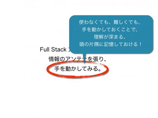 20140607_wpkansai-slide_ver6-Final-128